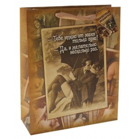 """Малый бумажный пакет """"Пикантный подарочек"""" - 23 х 18 см."""